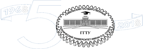 Sukhoi State Technical University of Gomel